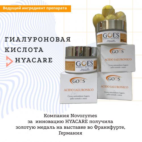 Крем для молодости кожи с гиалуроновой кислотой