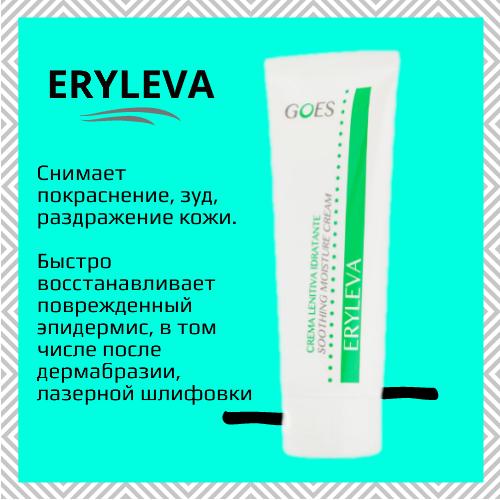 Eryleva  Защитный восстанавливающий крем