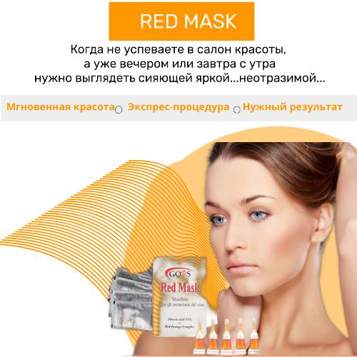 Лифтинг-маска  с пировиноградной кислотой