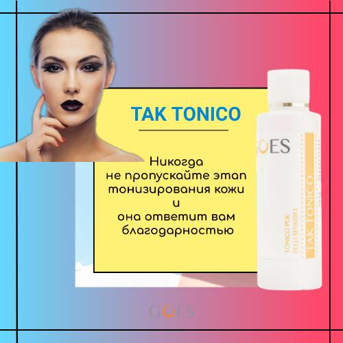Увлажняющий лосьон-тоник для чувствительной кожи лица