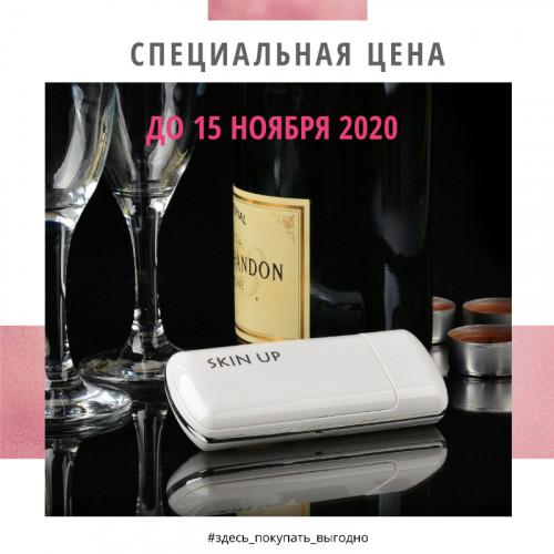 СПЕЦИАЛЬНАЯ ЦЕНА ДО 15 НОЯБРЯ 2020